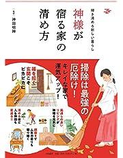 掃き清める新しい暮らし 神様が宿る家の清め方