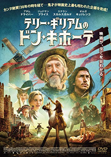 テリー・ギリアムのドン・キホーテ [DVD]