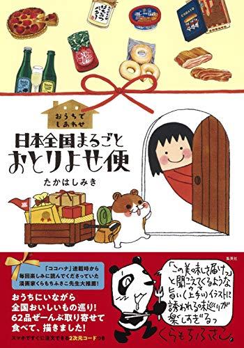 『おうちでしあわせ 日本全国まるごとおとりよせ便』のトップ画像