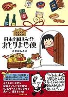 すべてお取り寄せOK! 日本全国のおいしいもの62品を手描きイラストとともに大紹介