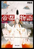 帝都物語〈第弐番〉 (角川文庫)