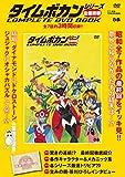 タイムボカンシリーズ全最終回 COMPLETE DVD BOOK ( lt DVD gt )
