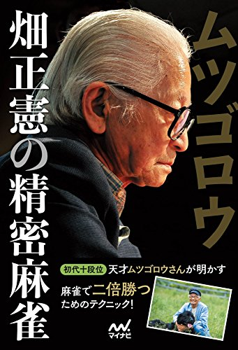 ムツゴロウ畑正憲の精密麻雀 (日本プロ麻雀連盟BOOKS)