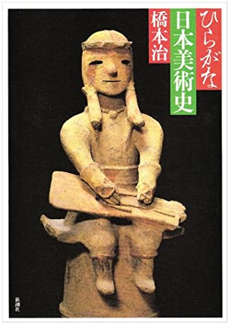 ひらがな日本美術史 1