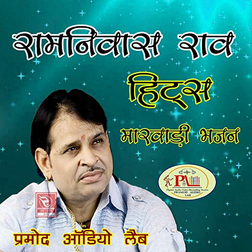 Laago Ram Bhajan
