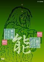 能楽名演集 能『俊寛』(しゅんかん) 能 『猩々乱』(しょうじょう みだれ) 観世流 観世寿夫 [DVD]