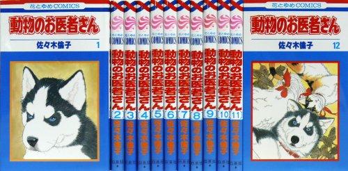 動物のお医者さん全12巻 完結セット (花とゆめCOMICS)