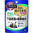 メディファス キャットフード ウェット子ねこ12か月まで まぐろと若鶏ささみ 50gx12 (まとめ買い)