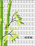 田字格 / 田格本 Tian zi ge / Tian ge ben Bamboo Chinese character practice book; chinese calligraphy paper for learning mandarin characters 7: 120 pages; ... each page); chinese writing practice notebook