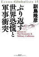 ぶり返す世界恐慌と軍事衝突 (Econo-Globalists 15)