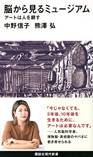 脳から見るミュージアム アートは人を耕す (講談社現代新書)