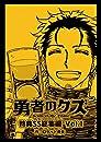 勇者のクズ 特典SS総集編 Vol.1