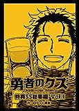 勇者のクズ 特典SS総集編 Vol.1 (ランチャーノベルス)