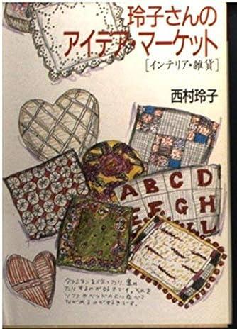 玲子さんのアイデア・マーケット―インテリア・雑貨 (福武文庫)