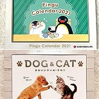 2021年 卓上カレンダー 犬 猫 ピングー 2冊セット