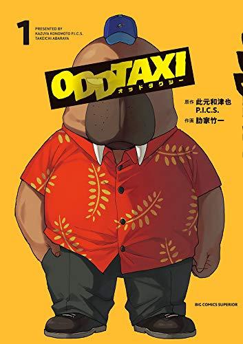 オッドタクシー (1) _0