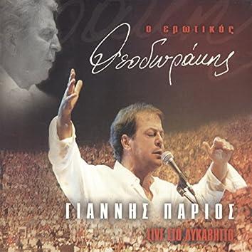 O Erotikos Theodorakis - Live Sto Likavitto (Live)