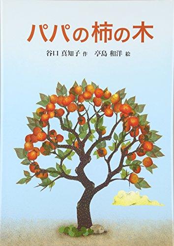パパの柿の木 - 真知子, 谷口, 和洋, 亭島