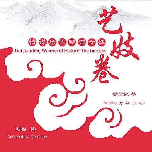 情说历代非常女性:艺妓卷 - 情說歷代非常女性:藝妓卷 [Outstanding Women of History: The Geishas] audiobook cover art