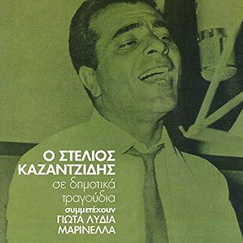 O Stelios Kazadzidis Se Dimotika Tragoudia