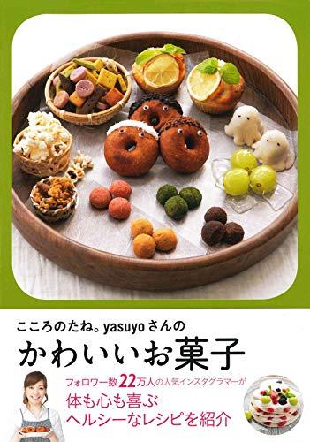 こころのたね。 yasuyoさんのかわいいお菓子