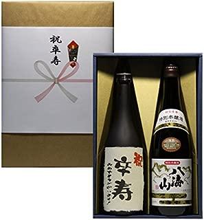 【卒寿祝 熨斗+ギフト箱+ラッピング 付き】八海山 特別本醸造+おめでとうございます!オリジナル 祝 ラベル 日本酒 720ml 2本セット