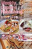 週刊キャプロア出版(第83号):トースト&ホットサンド