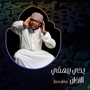 Alazan (Maqam Hejaz)