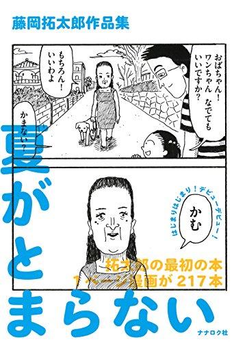 『藤岡拓太郎作品集 夏がとまらない』のトップ画像