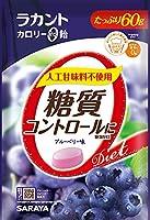 ラカントカロリーゼロ飴 60g ブルーペリー 10袋セット ◆