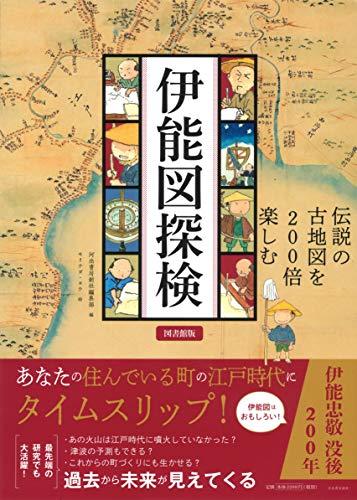 伊能図探検 図書館版: 伝説の古地図を200倍楽しむ