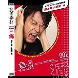 負の素材vol.001【痛:耐え難い感覚】編