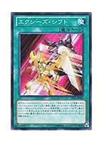 遊戯王 日本語版 LVAL-JP061 Xyz Shift エクシーズ・シフト (ノーマル)