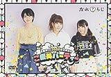 DVD「だれ?らじ 主題歌CD3000枚達成記念ご褒美パーティー」[DVD]