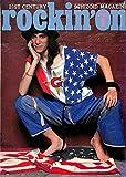 rockin'on ロッキング・オン 1980年 5月号