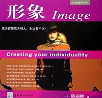 正版书籍 9787802030329 时尚优雅系列:形象 (台)陈丽卿 中国妇女出版社