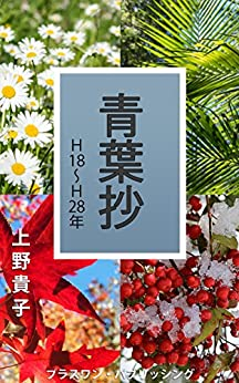 [上野 貴子]の青葉抄