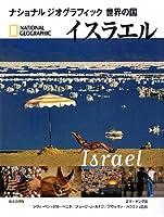 イスラエル (ナショナルジオグラフィック 世界の国)
