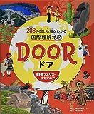DOOR -ドア- 208の国と地域がわかる国際理解地図 5南アメリカ・オセアニア