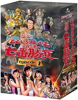 ももクロChan Presents ももいろクローバーZ 試練の七番勝負 episode2 [DVD]...