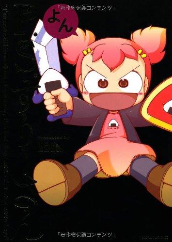 P.S.すりーさん・よん (GAME SIDE BOOKS) (GAMESIDE BOOKS)