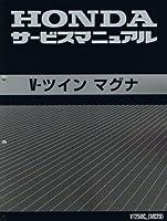 ホンダ V-ツインマグナ/V-TWIN MAGNA(MC29) サービスマニュアル 60KCR00 c