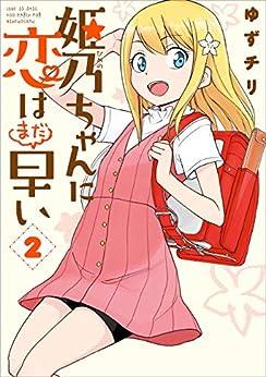 [ゆずチリ]の姫乃ちゃんに恋はまだ早い 2巻: バンチコミックス