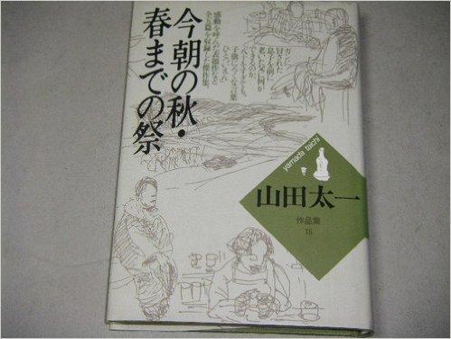 今朝の秋・春までの祭 (山田太一作品集)