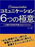 コミュニケーション6つの極意: 仕事や日常を円滑にするテクニック