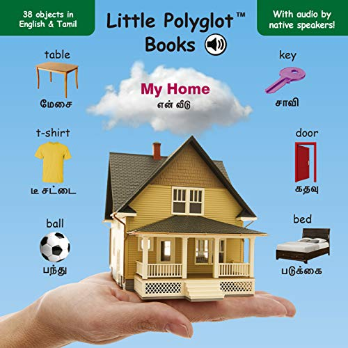 My Home: Bilingual Tamil and English Vocabulary Picture Book (with Audio by Native Speakers!)