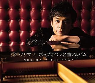 ポップオペラ名曲アルバム(初回生産限定盤)