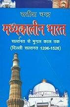 Madhyakalin Bharat (1206-1526) Part 1