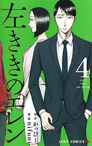 左ききのエレン 4 (ジャンプコミックス)