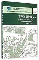 市政工程测量(第三版)(含习题集)